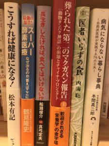 食に関する本