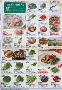 有機野菜のチラシ