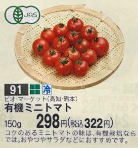 ミニトマトのチラシ