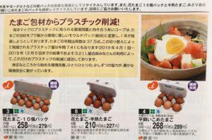 卵のチラシ
