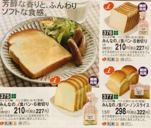 食パンのチラシ