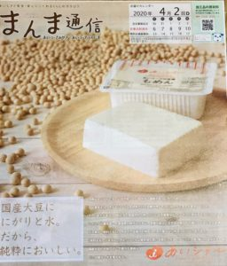 豆腐のチラシ