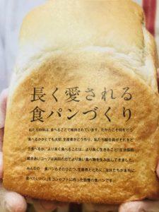 パンのチラシ