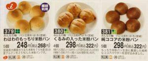 米粉パンのチラシ